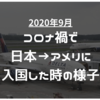 【2020年9月】コロナ禍で日本からアメリカに入国した時の様子 - デルタ航空 -