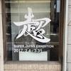 「超日本展」に行ってきました!