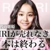 【新世代の歌姫】RIRIが売れなきゃ日本は終わる【しかも可愛い】