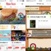 東京ウォーカーシリーズ公式アプリ「Walker Touch」が週末の予定を立てるのに最適!