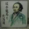 明治37年開催の「坂本龍馬遺品展」@龍馬をゆく2005