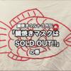 鯛焼きウルトラピクニック外伝:「鯛焼きマスクはSOLD OUT!!」の巻