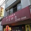 新秋津の吉田類さん放浪店を訪ねる