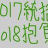 【番外編】こおりや丸管理人の2017年総括と来年の抱負!!