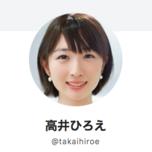 FISCOマーケットレポーター高井ひろえ(@hiroe03)氏について
