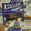 あぁ、函館に行きたい