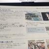 「茨城県つくば市」落合陽一さんの講演を聴ける大チャンス!  しかも『無料』!!