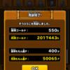 【星ドラ】ロトの剣ついに限界凸!