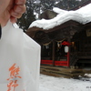 「疫病退散」熊野大社詣で(南陽市)~道の駅白い森おぐに~きっかわ(村上市)