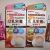 ママのカラダと母乳栄養をwサポート『カフェインレスミルクティー&カフェインレスカフェオレ』