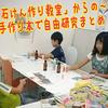 夏休みの自由研究お助け企画「手作りブックの体験講座」