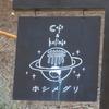 🍀🍀ホシメグリ 岡山美作市 カフェ 景色のいい  無添加