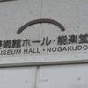 高知県ユーフォニアム・テューバの会第6回定期演奏会に行ってきました