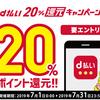 ドコモ、スマホ決済サービス「d払い」20%還元キャンペーンを7月1日から7月31日まで実施