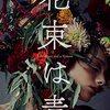 【王様のブランチ・BOOK】織守きょうやさんインタビュー<花束は毒>(2021年8月21日 )