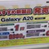 【2020/4】各キャリアの店頭の機種変更やMNP値引。Galaxy A20(SC-02M)が機変一括9,900円。端末利用期間は不問に?