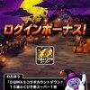 【DQMSL】DQMASカウントダウンログボで超魔王フェス10連ふくびき券引いた結果!※3日目更新