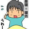 ♪ノーブラヤッホー