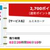【ハピタス】ルミネカードが期間限定2,700pt(2,700円)♪ さらに最大4,000円相当のポイントプレゼントも! 初年度年会費無料♪ ショッピング条件なし♪
