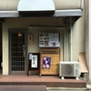 載せていただきました! ぐるなびみんなのごはん 十割そばカフェバー #kyoto  #蕎麦 #十割そば #晴明神社 #西陣麦酒 #