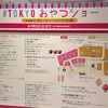 #TOKYOおやつショー/TOKYO CHOCOLAT FACTORY/レモンショップ