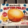 韓国土産のMarket Oの バターパレット 叔母にも…