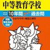 <2019年>千代田区立九段中の適性検査問題・解答用紙を無料公開!2018年分も掲載!