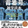 2017/10/8発売【雑学】文庫新刊