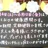 虫歯予防デー/スマイル歯科 2016/6/7