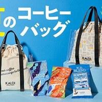 数量限定!カルディ夏のコーヒーバッグ発売!選べるクリアバッグに豆が3種も入って超オトク!!