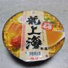 セブンプレミアムのカップ麺 「龍上海」はピリ辛で濃厚です!
