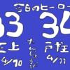 横浜DeNAベイスターズ 4/11 東京読売ジャイアンツ2回戦