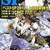 『SFマガジン2013年4月号』