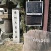 東京で北海道を探す「蝦夷地探検家 秦檍丸 先生 墓」
