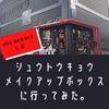 【表参道に新オープン】シュウウエムラのシュウトウキョウメイクアップボックスに行ってみた。レポ