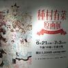 種村有菜原画展に行ってきました。