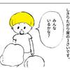 「3才のルール キャンプ編」の巻
