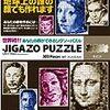 「ジガゾーパズル」で遊ぶ