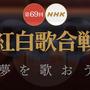 紅白2018年公式アプリ「NHK紅白」の観たい歌手が登場する時に知らせてくれる通知機能が便利!
