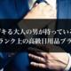 【厳選5選】デキる男は持っているワンランク上の高級日用品ブランド