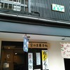 名物「鳩もち」双鳩堂の二条店、「茶房よもぎ」へ行く。