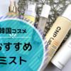 【韓国コスメ】乾燥を感じたら手軽に保湿!化粧直しにも欠かせないミスト
