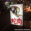 街角で見かけた台湾のゆるいおかしみ