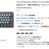 AmazonでもFILCO Majestouch MINILA-R Convertibleは購入できる