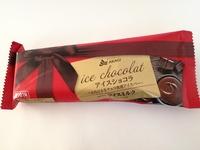 赤城乳業「アイスショコラ」とろける生チョコ食感アイスバーは神作。繰り返す。神作。
