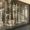 【うちの食堂 ららぽーと和泉店】では店内で毎日精米したての新鮮なお米を釜戸で炊き上げている!