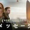 【製作者の意図はガン無視レビュー】「メッセージ」〜観てから20分くらい、喋れなくなった映画〜