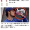 HKT48指原氏、ダルビッシュ氏らが「悪用」された広告について