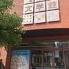 「20X20原稿用紙」展(町田市文学館ことばランド)ーー作家の原稿料番付が面白い