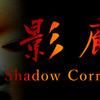あのフリーゲームが返ってきた!和風ホラー「影廊:Shadow Corridor」のご紹介